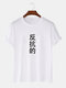 Mens Chinese Character Print Cotton Casual Short Sleeve T-Shirts - White