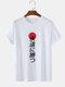 Mens Japanese Characters Print Crew Neck Street Short Sleeve T-Shirt - White