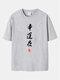T-shirts à manches courtes décontractés à imprimé de caractères chinois 100% coton pour hommes de grande taille - gris