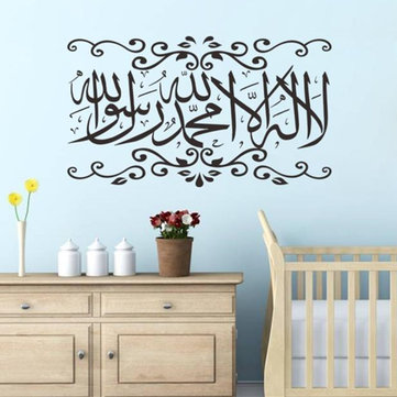 Caligrafia árabe Bismillah Musulman Islamic Art Wall Sticker Decor